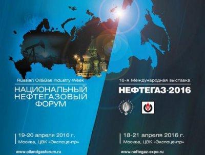 Выставка «Нефтегаз - 2016»